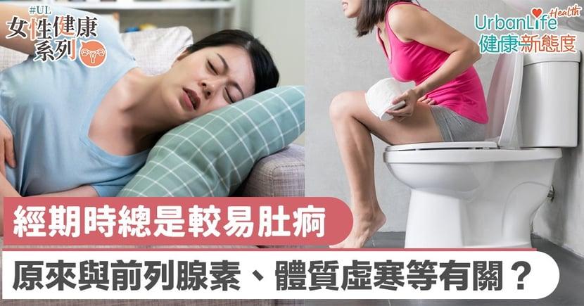 【月經腹瀉】經期時總是較易肚痾 原來與前列腺素、體質虛寒等有關?