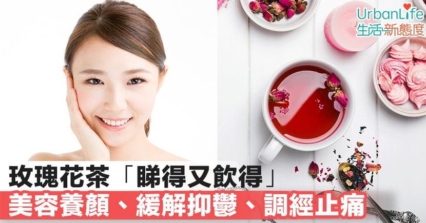 【玫瑰花茶】珍珠奶茶以外好選擇 玫瑰花茶美容養顏、緩解抑鬱、調經止痛