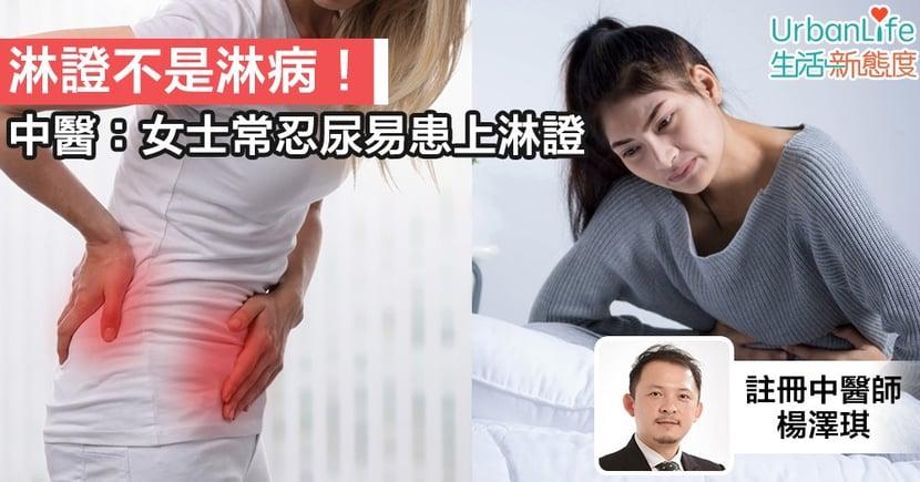 【女士注意】淋證不是淋病!中醫:女士經常忍尿易患上淋證