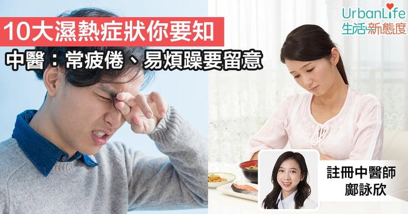 【中醫濕熱】常吃台式奶茶、油膩煎烤食物易濕熱? 10大濕熱症狀你要知
