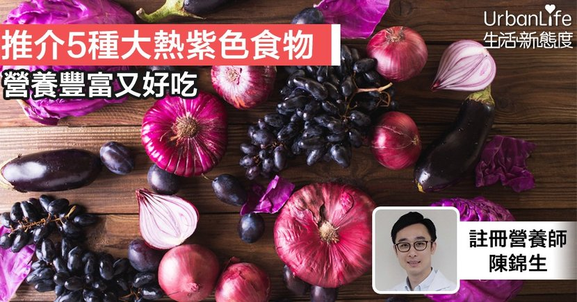 【紫色食物】營養豐富又好吃 營養師推介5種大熱紫色食物