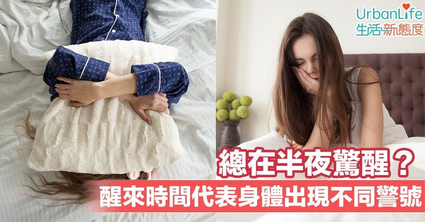 【睡覺】總在半夜驚醒?醒來時間代表身體出現不同警號