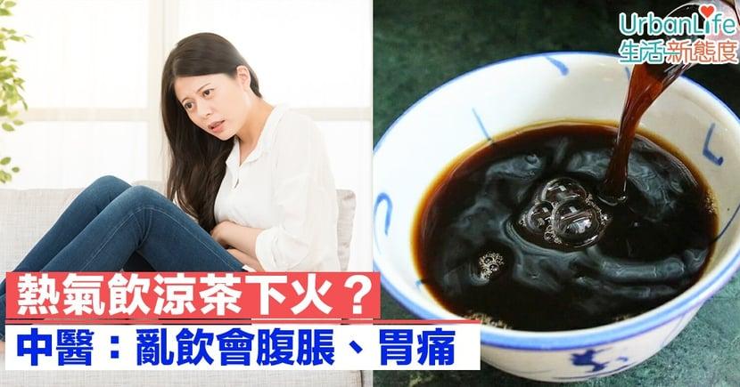 【涼茶】熱氣飲涼茶下火? 中醫:亂飲會導致腹脹、胃痛