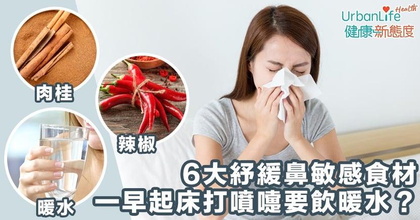 【鼻敏感食療】6大紓緩鼻敏感食材 轉季一早起床打噴嚏、流鼻水要飲暖水?