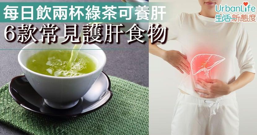 【護肝】每日飲兩杯綠茶可養肝 6款常見護肝食物