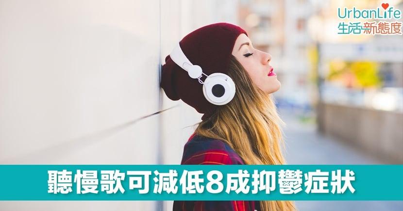 【音樂功效】研究指聽慢歌可減低8成抑鬱症狀