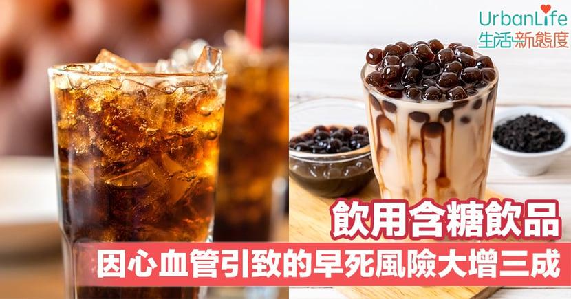 【糖分攝取】飲用含糖飲品 因心血管引致的早死風險大增三成