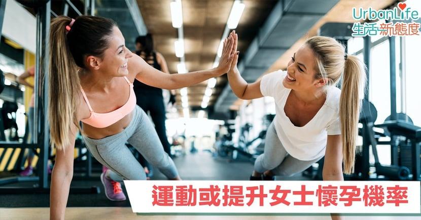 【懷孕知識】運動或提升女士懷孕機率