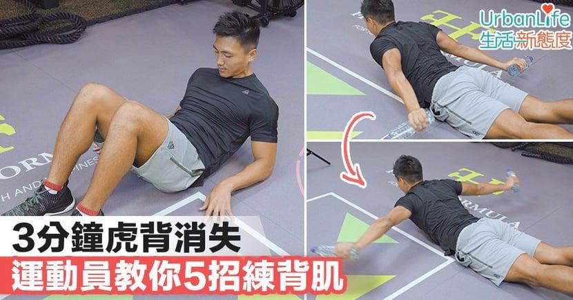 【運動專線】3分鐘虎背消失!港隊運動員教你簡易5招練背肌