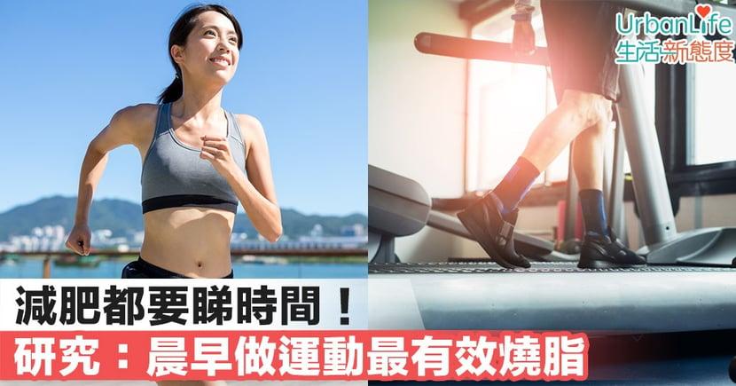 【運動時間】減肥都要看時間!外國研究:晨早做運動最有效燒脂