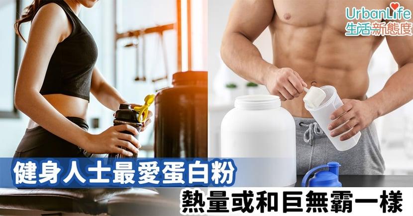 【得不償失】健身人士最愛蛋白粉 熱量或和巨無霸一樣