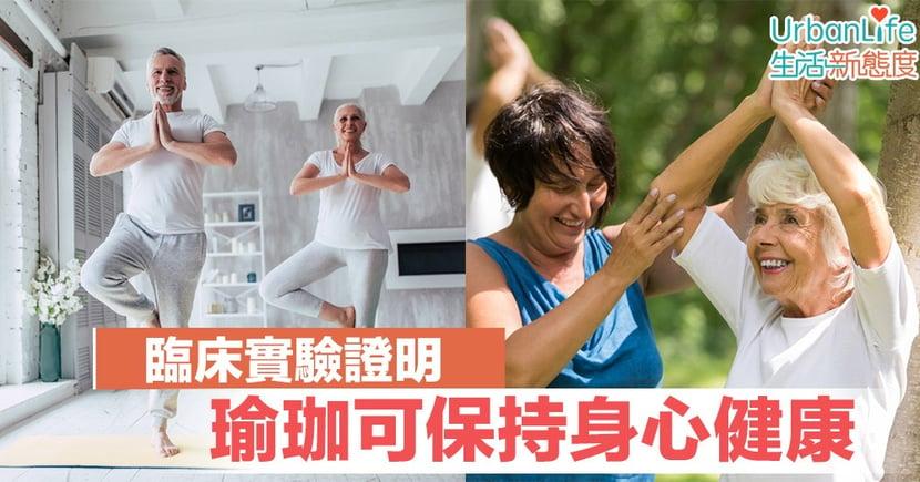 【運動益處】臨床實驗證明 瑜珈可保持身心健康