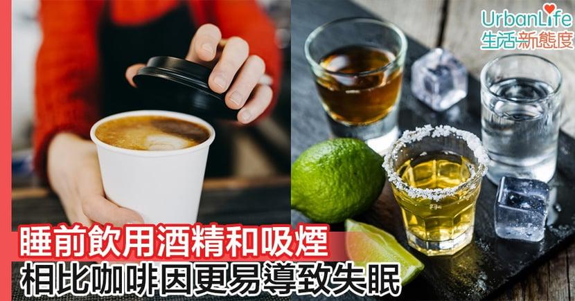 【都市病】睡前飲用酒精和吸煙 相比咖啡因更易導致失眠