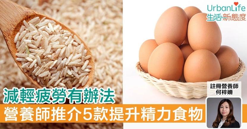 【營養師教路】減輕疲勞有辦法 5大提升精力食物