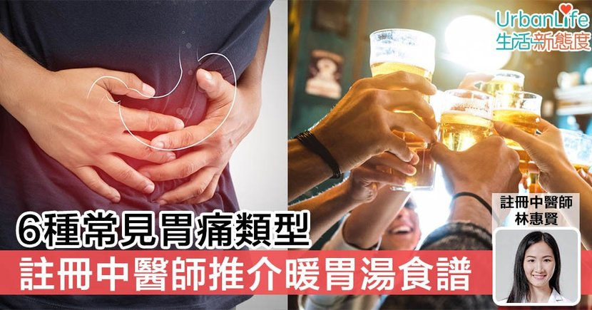 【胃痛症狀】6種常見胃痛類型 註冊中醫師推介暖胃湯食譜