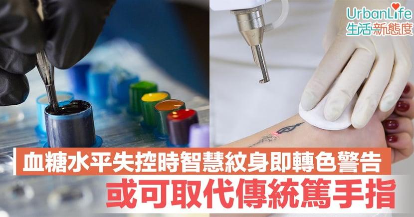 【醫療科技】血糖水平失控時智慧紋身即轉色警告 或可取代傳統篤手指