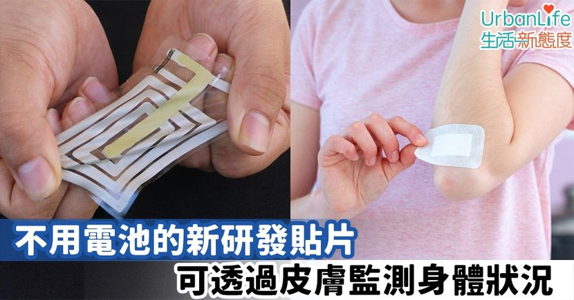 【醫療科技】不用電池的新研發貼片 可透過皮膚監測身體狀況