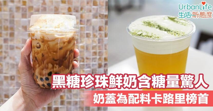 【台式飲品】黑糖珍珠鮮奶含糖量驚人 奶蓋為配料卡路里榜首