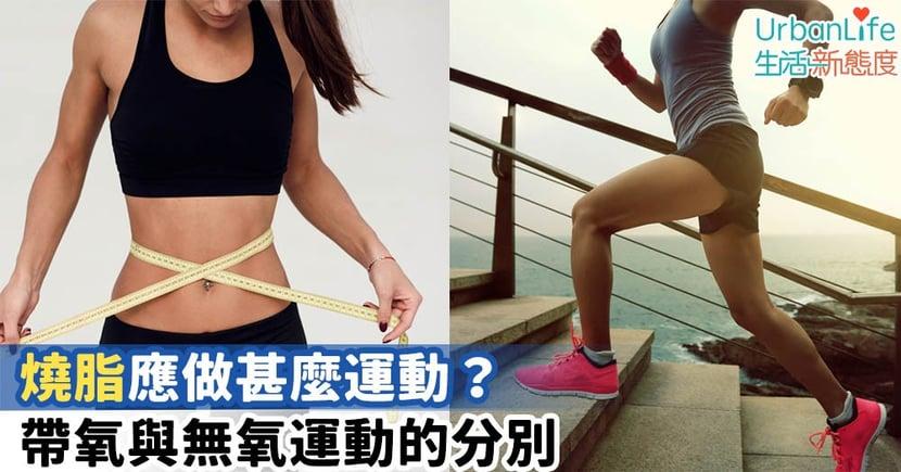【運動小貼士】燒脂應做甚麼運動?帶氧與無氧運動的分別