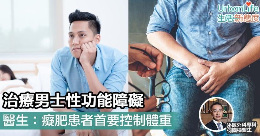 【男人最痛】治療男士性功能障礙 醫生:癡肥患者首要控制體重