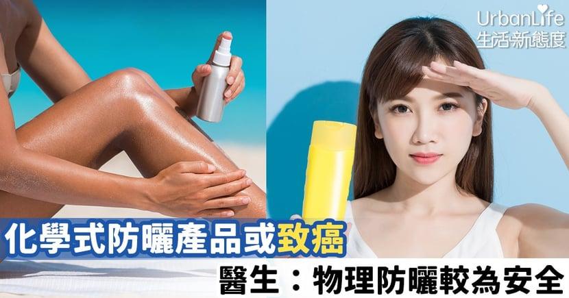 【皮膚護理】化學式防曬產品或致癌 醫生:物理防曬較為安全