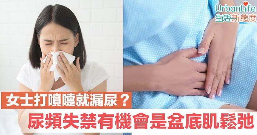 【婦女病】女士打噴嚏就漏尿?尿頻失禁有機是盆底肌鬆弛