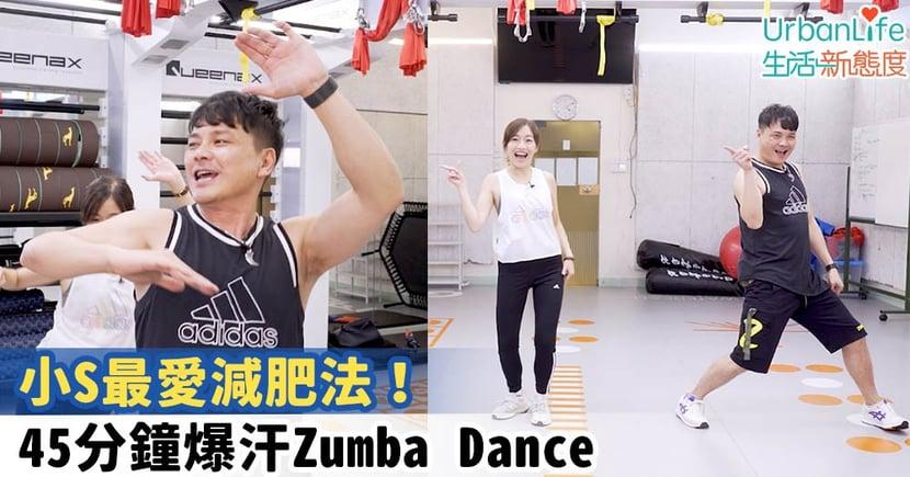【落場做運動】小S最愛減肥法!45分鐘爆汗Zumba Dance