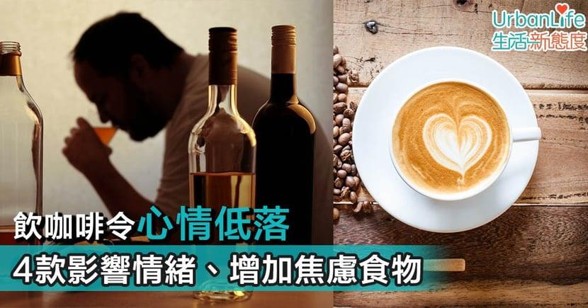 【食得開心】飲咖啡令心情低落   4款影響情緒食物