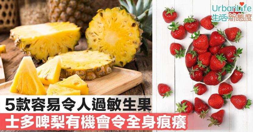 【水果知識】5款容易令人過敏生果 士多啤梨或令全身痕癢