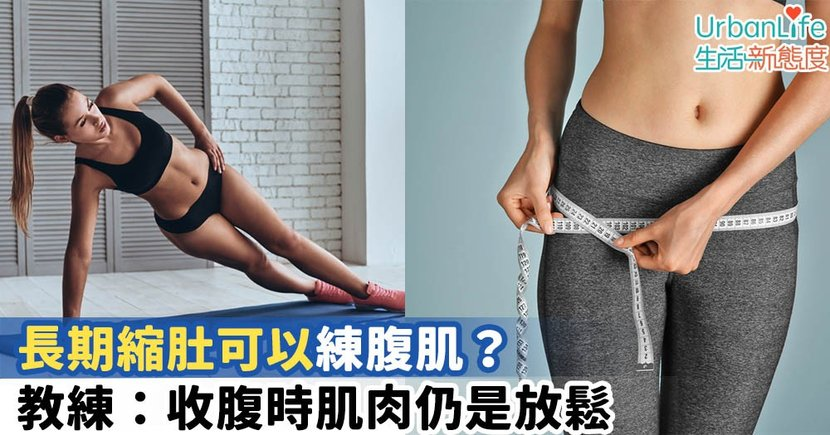 【運動迷思】長期縮肚可以練腹肌?教練:收腹時肌肉仍是放鬆