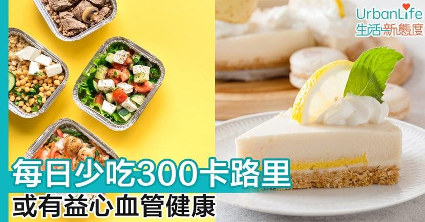 【飲食習慣】每日少吃300卡路里 或有益心血管健康
