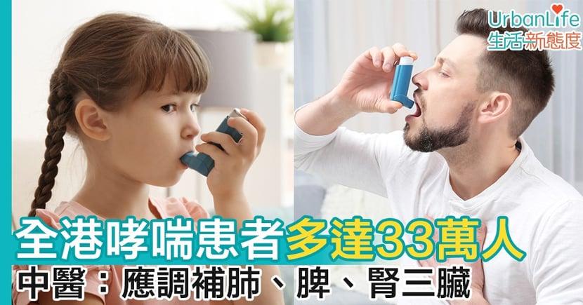 【哮喘】全港哮喘患者多達33萬人 中醫:可重點調補肺、脾、腎三臟緩解症狀