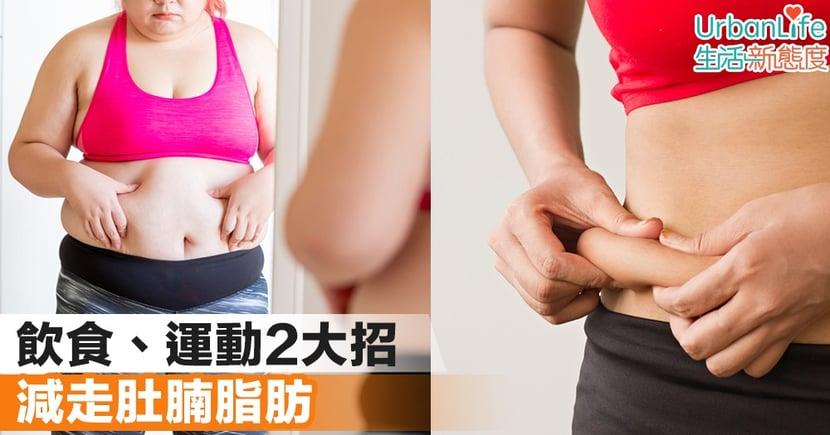 【中央肥胖】飲食、運動2大招 減走肚腩脂肪