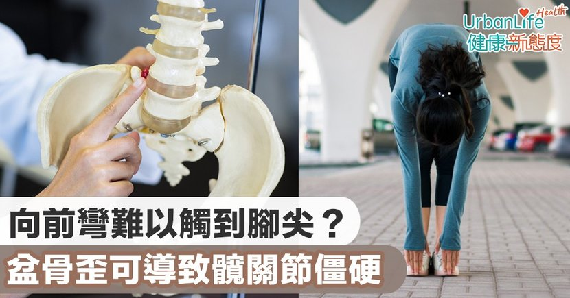 【盆骨矯正】向前彎難以觸到腳尖?盆骨歪可導致髖關節僵硬