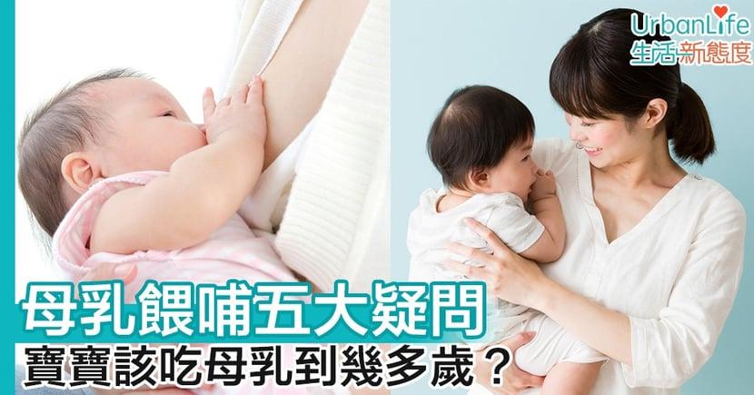 【天然食糧】生產後何時開始餵? 寶寶該吃母乳到幾多歲?母乳餵哺五大疑問