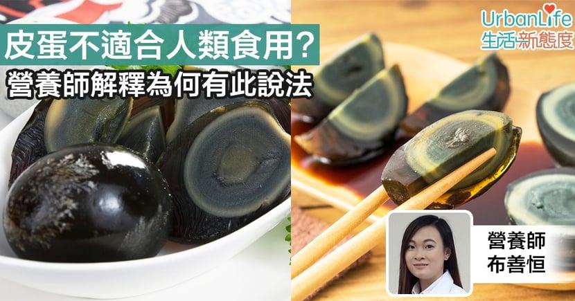 【皮蛋】有外國人指皮蛋不適合人類食用 營養師解釋為何有此說法