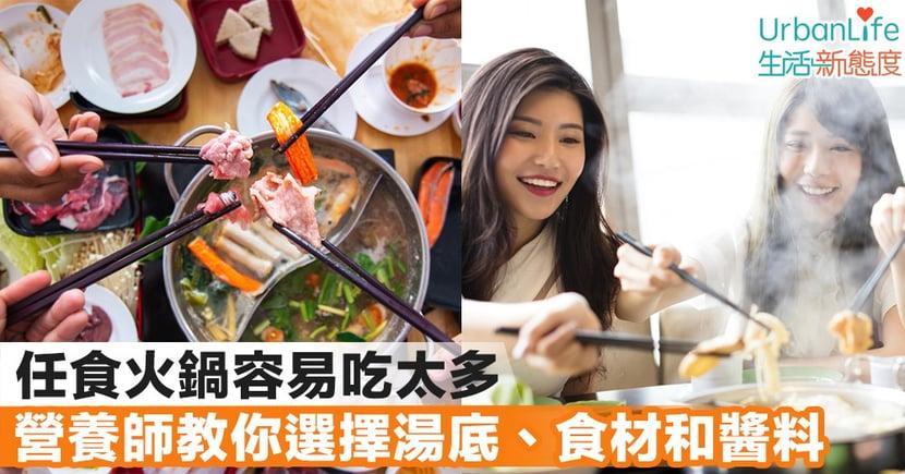 【打邊爐】任食火鍋易令人過量進食 營養師教你選擇湯底、食材和醬料