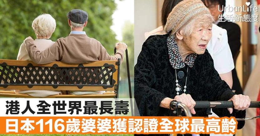 【長命】港人全世界最長壽 日本116歲婆婆獲認證全球最高齡老人