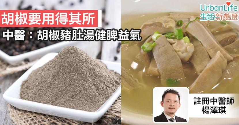 【胡椒】進食胡椒有助緩和打嗝? 中醫:胡椒豬肚湯健脾益氣、溫中和胃