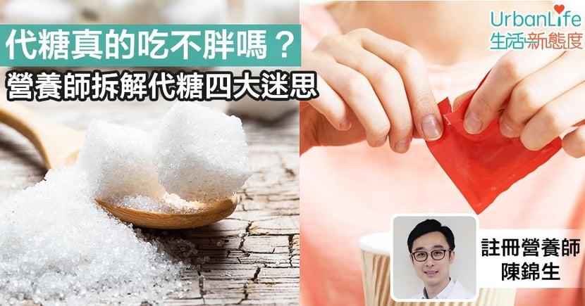 【甜味劑】代糖真的吃不胖、能代替糖嗎?營養師拆解代糖四大迷思
