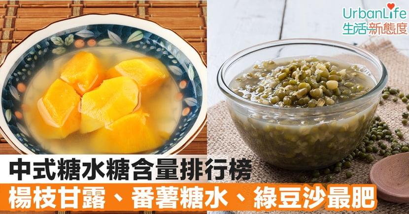 【飯後甜品】中式糖水糖含量排行榜 楊枝甘露、番薯糖水、綠豆沙最肥