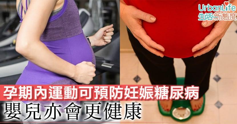 【運動重要性】孕期內運動可預防妊娠糖尿病 嬰兒亦會更健康