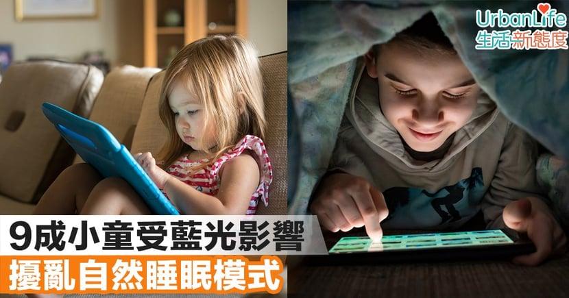 【電子產品】9成小童受藍光影響 擾亂自然睡眠模式