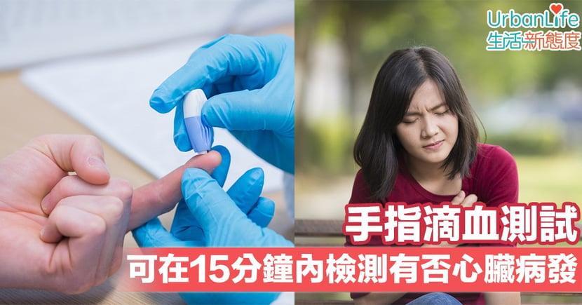 【醫療科技】手指滴血測試 可在15分鐘內檢測有否心臟病發