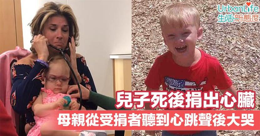 【感動時刻】兒子死後捐出心臟 母親從受捐者聽到心跳聲後大哭