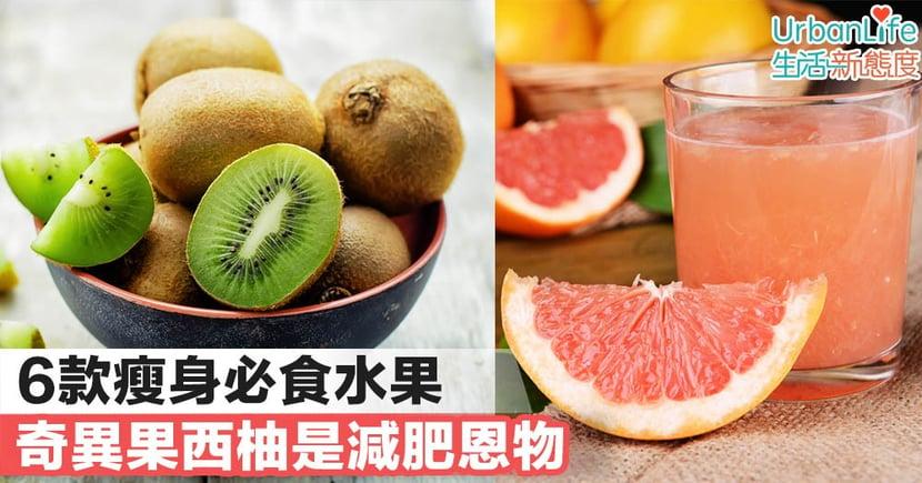 【水果知識】6種減肥必食水果 奇異果西柚是恩物