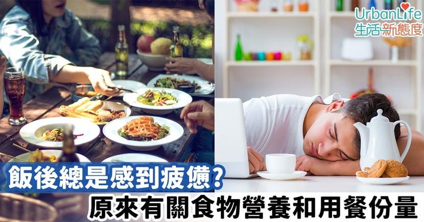【上班族】飯後總是感到疲憊?  原來有關食物營養和用餐份量