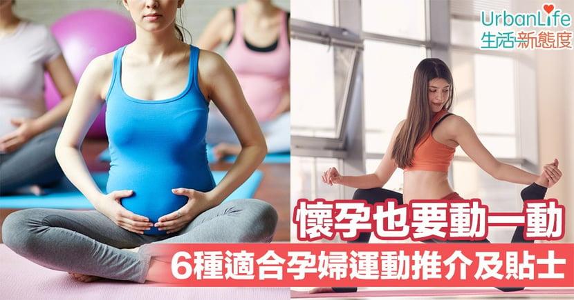 【孕婦必睇】懷孕也要動一動 6種適合孕婦運動推介及貼士