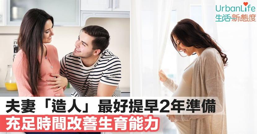 【備孕】夫妻「造人」最好提早2年準備 充足時間改善生育能力