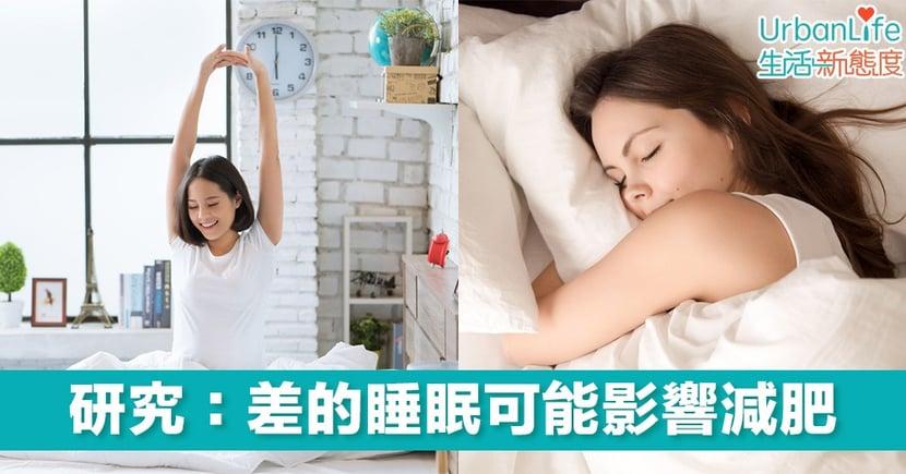 【健康人生】研究:差的睡眠可能影響減肥